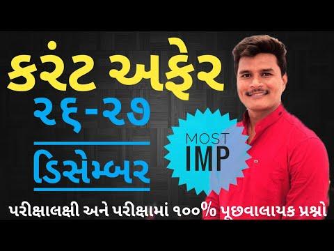 , title : 'GPSC કરંટ અફેર્સ CURRENT AFFAIR 26-27 December Gujarati The Pocket Study GPSC Online ICERajkotAcadem