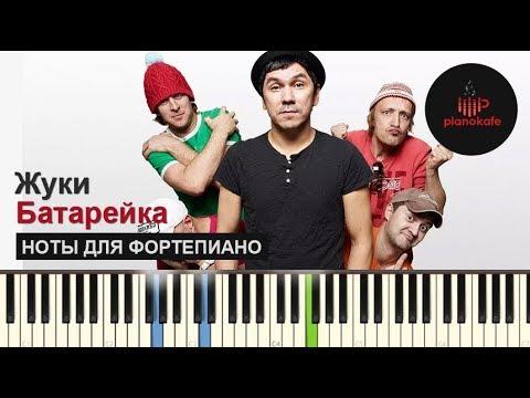 Жуки - Батарейка / НА ПИАНИНО / НОТЫ / КАРАОКЕ / PIANOKAFE