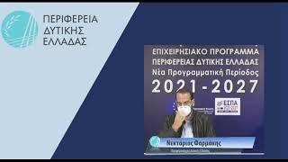 Ψηφιακή Ημερίδα Διαβούλευσης για τη νέα Προγραμματική περίοδο 2021-2027