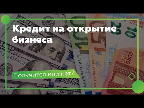 Кредит на открытие бизнеса. Кому банк одобрит кредит?