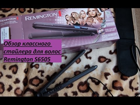 Стайлер для волос Remington S6505. Супер-вещь. Обзор