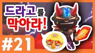 스타토이 21화 - 강력해진 드라고를 막아라! - 뽀로로 장난감 애니(Pororo Toy Animation)