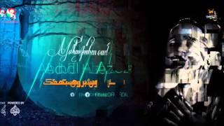 تحميل اغاني محمود عبد العزيز _ مشروق بهمك / mahmoud abdel aziz MP3