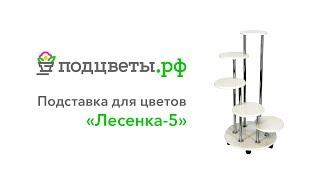 """Напольная подставка для цветов из МДФ """"Лесенка-5"""""""