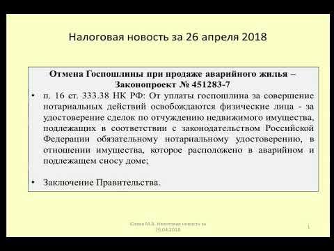 26042018 Налоговая новость об отмене госпошлины при продаже аварийного жилья / sale of housing