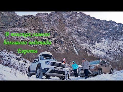 В поисках самого большого водопада Европы – Большого Зейгеланского водопада
