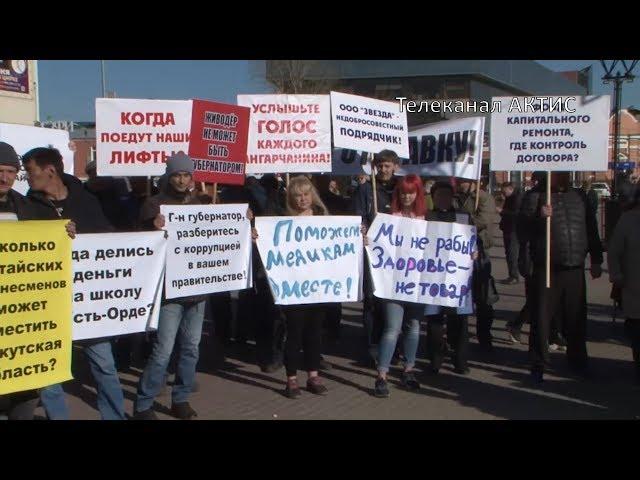 И снова акция протеста