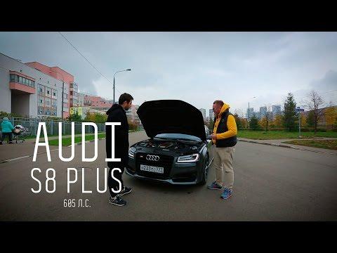 Audi  S8 Седан класса F - тест-драйв 1