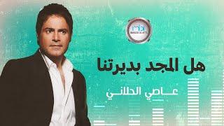 تحميل اغاني Assi Al Helani - Hal El Majed Bdiritna عاصي الحلاني - هل المجد بديرتنا MP3