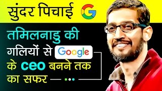 Sundar Pichai Biography In Hindi | Google CEO Success Story | Motivational Videos