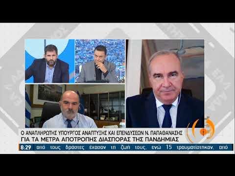 Ν.Παπαθανάσης | Ο Αναπλ. Υπ. Ανάπτυξης και Επενδύσεων στην ΕΡΤ | 03/11/2020 | ΕΡΤ