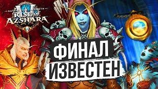 ЧЕМ ВСЁ ЗАКОНЧИТСЯ? — СЛИВ СЮЖЕТА 8.2 / World of Warcraft