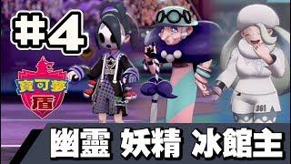 【寶可夢 劍/盾】火兔兒最終進化!!🥰繼續衝道館!  #4 📅 17-11-2019