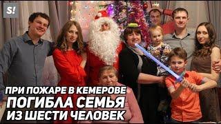 """Трагедия! Семья из 6 человек сгорела в Кемерово. ТЦ """"Зимняя вишня"""""""