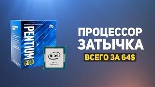 Самый дешёвый процессор для игр #PENTIUMGAMING