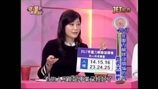 吳美玲姓名學-2017年壓力解除沒煩惱的人姓名筆劃