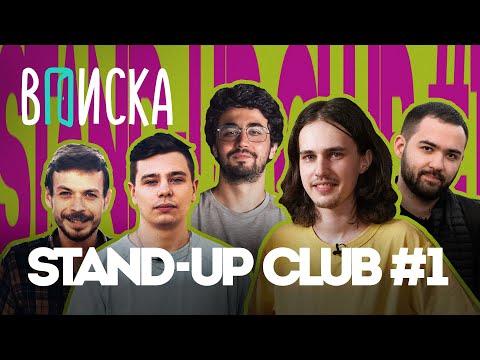Вписка и Stand-Up Club #1: Долгополов о встрече с Щербаковым, Орлов о деньгах, будущее Порараз