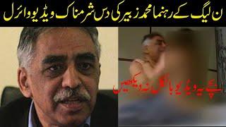 muhammad zubair umer leaked videos   HOT 9 TV