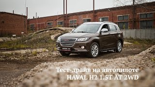 Тест-драйв на автопилоте HAVAL H2 1.5T AT 2WD