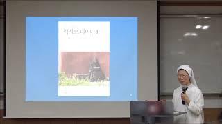 신앙특강(성경 독서 어떻게 읽어야 하나요? 1)-이경희 엘리아 수녀 1강