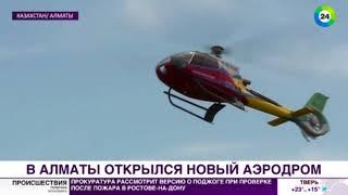 Новый аэродром открыли в Алматы