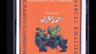 اغاني حصرية Ahmad emerges from the ancient wounds تحميل MP3