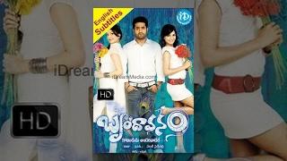 Brindavanam Telugu Full Movie  Jr NTR Kajal Agarwal Samantha  Vamsi Paidipally  SS Thaman