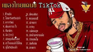 เพลงไทยแดนซ์ TikTok - นางฟ้า จัยบาป กลุ่มเจ็บแต่จบ Music 💔 ( Noโฆษณา )