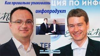 Как упаковать инфопродукт по Артёму Черепанову - 2