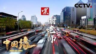 《中国缘》 嘿 谢老师:我在中国当老师 中国是我的家!20190210 | CCTV中文国际