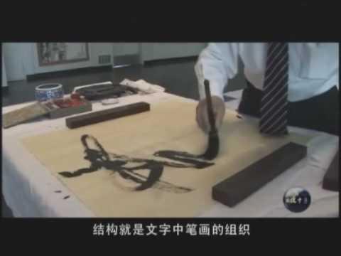 Dr.Chen Jing Calligraph and Taiji