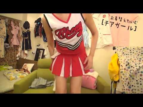 制服→チアガール【着替えてみた】
