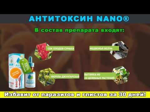 youtube Anti Toxin Nano - капли против паразитов