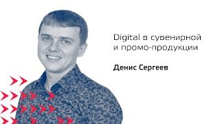 Обзор digital в сувенирной и промо-продукции, Денис Сергеев, ТитанСофт