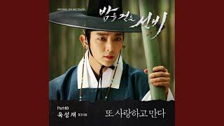 Sungjae - Loving You Again