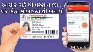 બનાવો મોબાઇલ થી આધાર કાર્ડ   Create  card from mobile   મોબાઈલ થી આધાર કાર્ડ   aadhar card to mobile