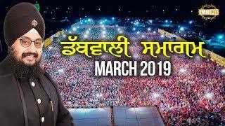 Mandi Dabwali Samagam 2019   Full Diwan   Bhai Ranjit Singh Khalsa Dhadrianwale   HD