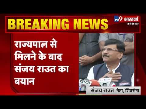 Sanjay Raut का राज्यपाल से मिलने के बाद कहा - महाराष्ट्र के मौजूदा हालात के लिए हम जिम्मेदार नहीं