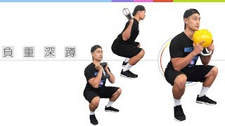 i運動體能教室-負重深蹲的三個好幫手