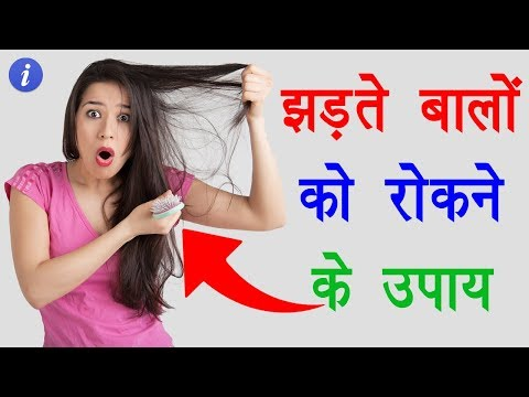 Home Remedies for Hair Fall in Hindi | By Ada