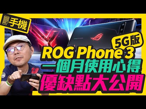 ROG Phone3介紹優缺點