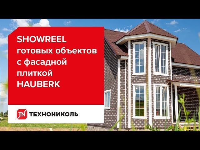 Фасадная плитка HAUBERK на готовых объектах (SHOWREEL. Часть 1)