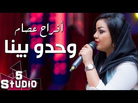 شاهد.. الفنانة أفراح عصام – وحدو بينا – من برنامج أستديو 5