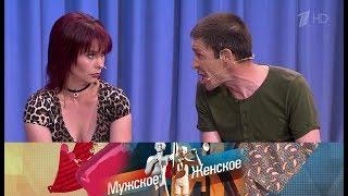 Мужское / Женское - Порочные связи. Выпуск от 20.06.2017