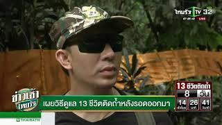 หมอภาคย์ หมอทหารแข็งแกร่งที่สุดในปฐพี   | 02-07-61 | ข่าวเช้าไทยรัฐ - dooclip.me
