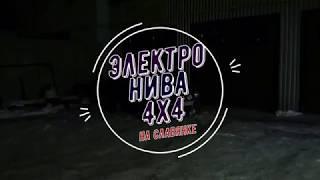 Электро Нива 4х4 технология Славянка в деле