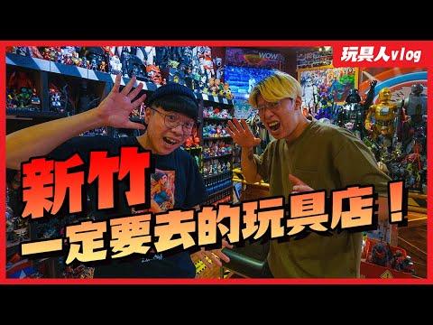 新竹必逛玩具店盤點!【玩具人Vlog】