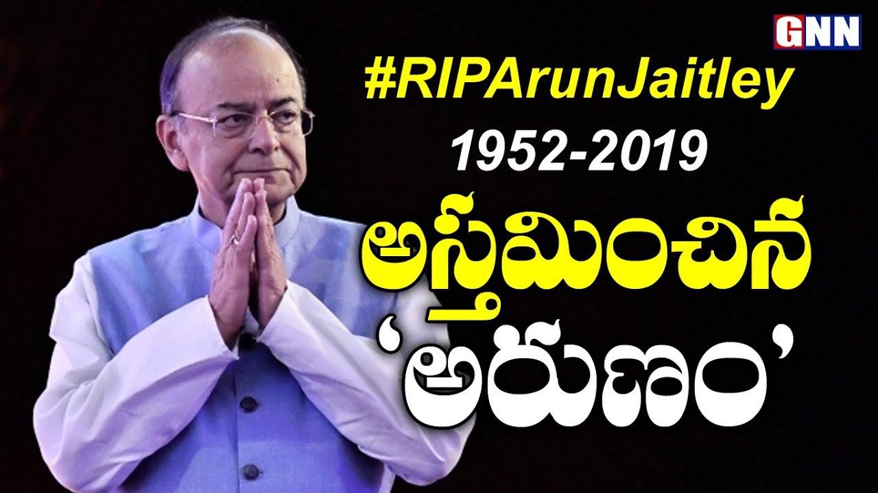 Previous Financing Minister and BJP Veteran Arun Jaitley Dies|GNN TELEVISION TELUGU thumbnail
