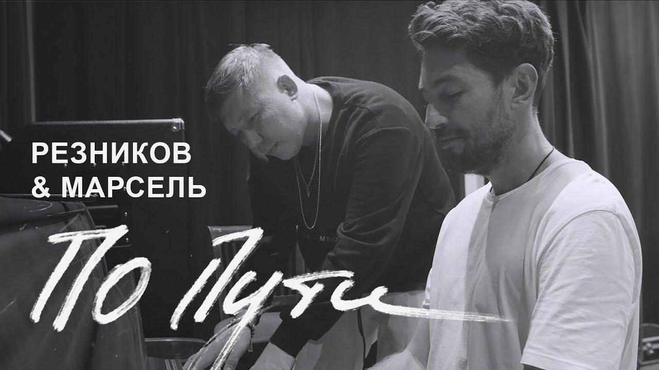 Андрей Резников & Марсель — По пути