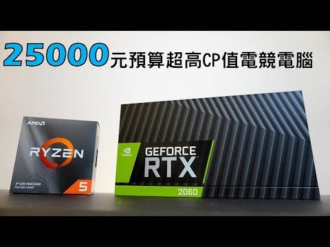 Huan 組一台25000元能夠跑各種大作的電腦